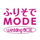 ふりそでMODE weddingbox