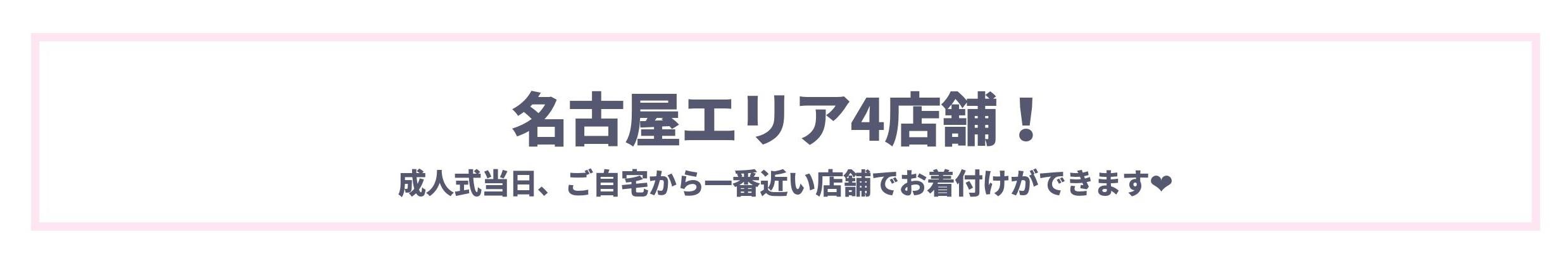 名古屋4店舗