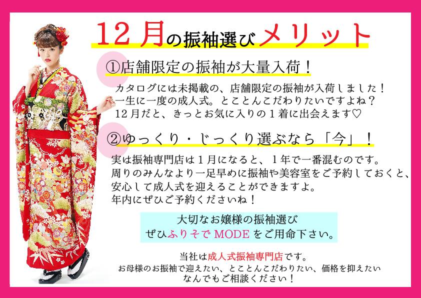 12月の今決めるメリット-01
